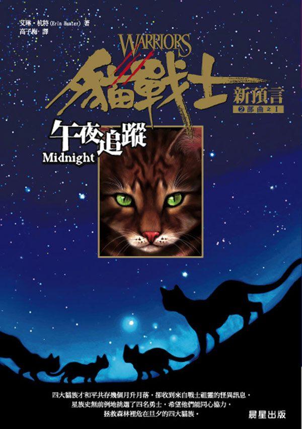 Обложки книги Коты-Воители Полночь из других стран.