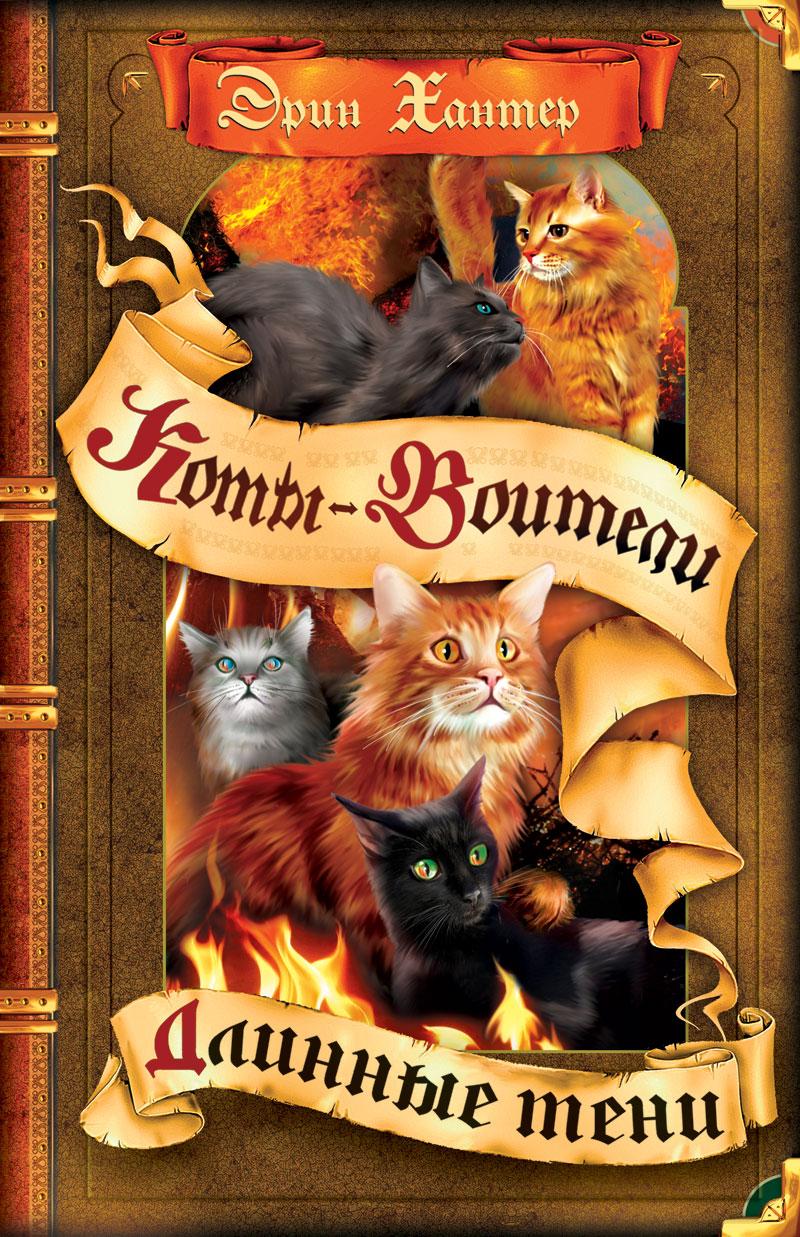 Книга коты воители скачать.