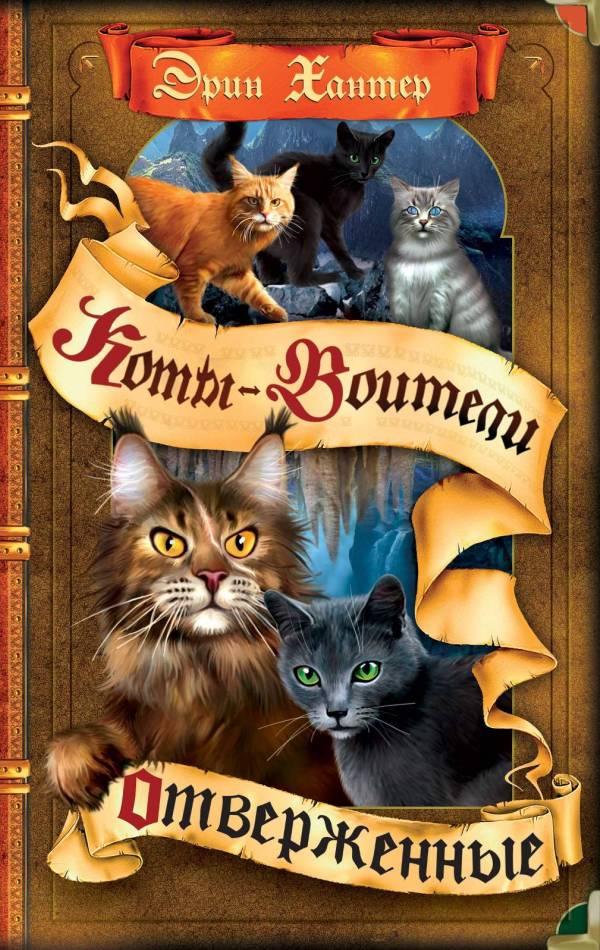 Книга древняя вражда коты воители скачать